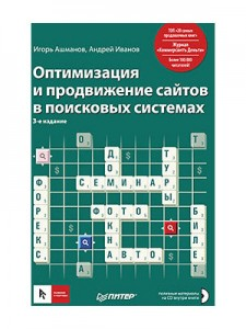 Optimizaciya_saitov-Achmanv-Ivanov