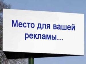 reklamaaa1