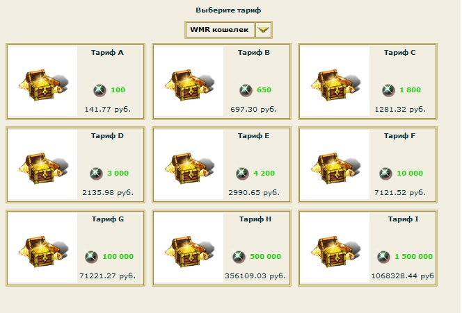 Выгодное приобретение валюты в игре My Lands и Clan Wars