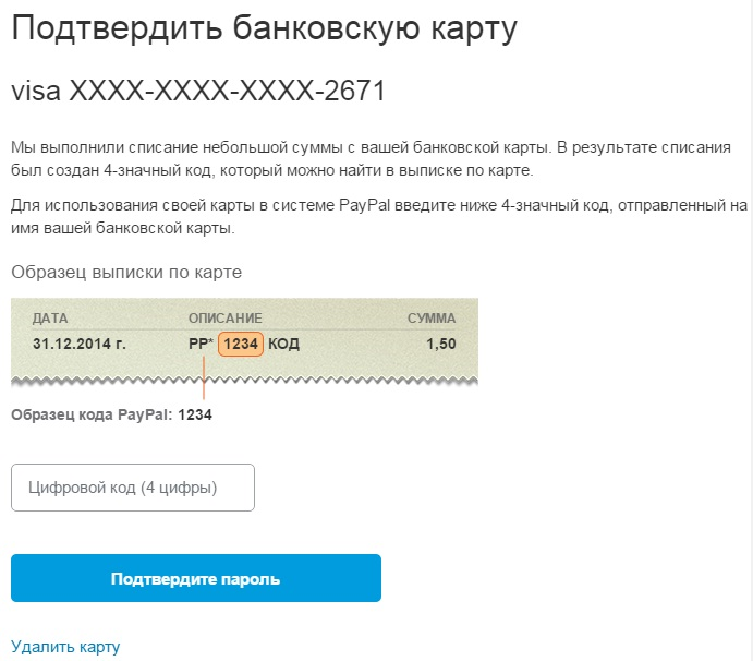 Вывод средств с PayPal на карту или банковский счет