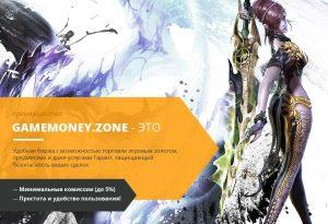 Купить игровую валюту на бирже Gamemoney.zone