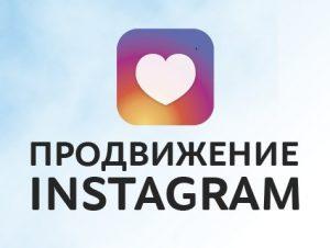 Раскрутка в Инстаграм