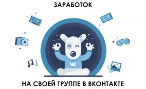 Как заработать на группе Вконтакте