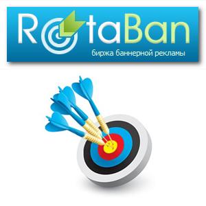 Ротабан: легкое и приятное размещение рекламы
