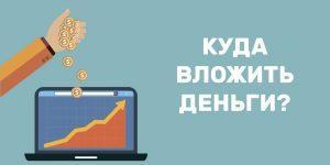 Куда вложить деньги в России: выбираем эффективный способ