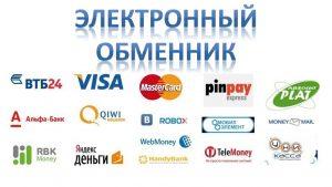 Электронные деньги: обменные операции