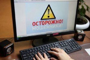 Интернет-мошенники. Как не стать их жертвой