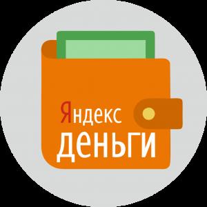 Плюсы и минусы системы Яндекс.Деньги