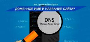 5 правил о том, как выбрать доменное имя
